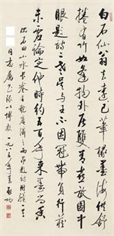 行书 七言诗 (seven-character poem in running script) by qi gong