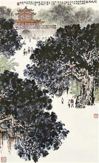 the city of banyan by qian songyan