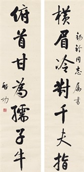 行书 七言联 (seven-character in running script) (couplet) by qi gong