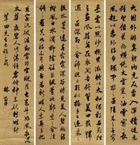 行书 (in 4 parts) by lin zexu