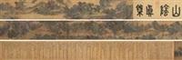 山阴真概 (landscapes) (+ frontispiece; colophon) by dai kui