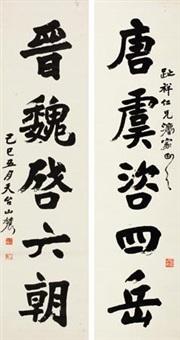 楷书七言联 对联 (couplet) by liu wenjie