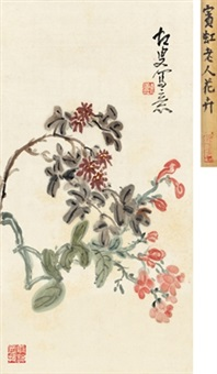 花枝图 (flowers) by huang binhong
