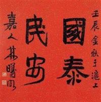 行书 by lin ximing