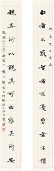 calligraphy couplet in kaishu (pair) by dai jitao