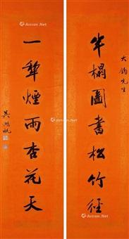 行书对联 挂轴 水墨红笺 (couplet) by wu hufan