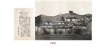 tibet album of east asia (album w/21 works) by aoki bunkyo