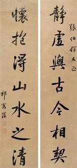 行书七言联 对联 (couplet) by qi junzao