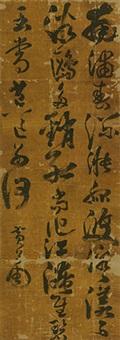 行书七言诗 立轴 纸本 by huang daozhou