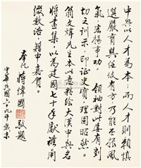 行书自作句 (running script) by jiang weiguo