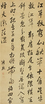 行书七言诗 镜心 纸本 by zhang zhao