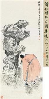 拜石图 by ren bonian