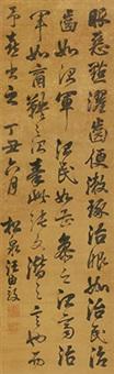 行书格言 立轴 绢本 by wang youdun
