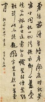 行书自作诗 立轴 纸本 by deng shiru