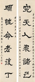 隶书 六言联 (six-character in official script) (couplet) by ma yifu