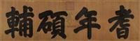 "楷书""耆年硕辅"" (calligraphy) by emperor guangxu"