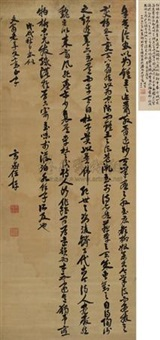 草书 (calligraphy) by ren ping