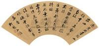 行书《山居诗》 (seven-character poem in running script) by emperor yongzheng