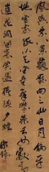 草书 (calligraphy) by jiang dejing