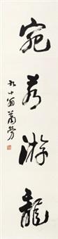 """行书""""宛若游龙"""" 镜心 纸本 by xiao lao"""