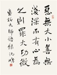 紫柏大师语录 立轴 纸本 by shen peng
