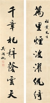 行书 七言联 (seven-character in running script) (couplet) by wu hufan