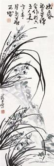 兰花 by li kuchan and xiao longshi
