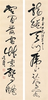 草书 八言联 (eight-character in cursive script) (couplet) by wu hufan