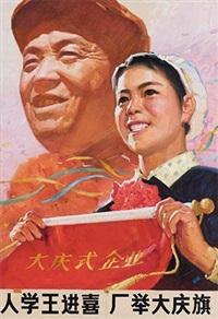 人学王进喜 厂举大庆旗 by jiang changyi