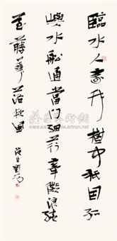行书 (calligraphy in running script) by liu yiwen