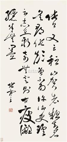 草书临自叙帖 by zhang jian