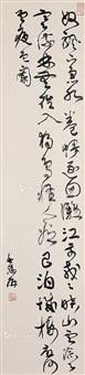 草书 挂轴 水墨纸本 by xiang hanping
