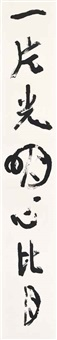 lotus and fish/calligraphic couplet (set of 3) by yang shanshen