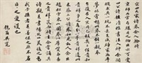 行书 (calligraphy) by wu kuan