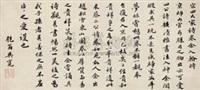 行书 (calligraphy) by wu kuan