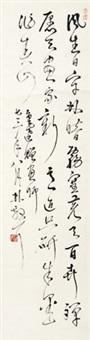 草书七言诗 立轴 纸本 by lin sanzhi