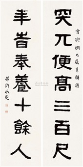 seven-character calligraphy in official script (couplet) by xu chengyao