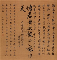 calligraphy by chen yunzhang and fan yunlin
