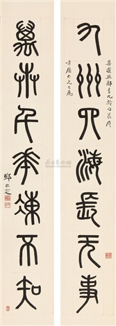 calligraphy couplet by deng erya