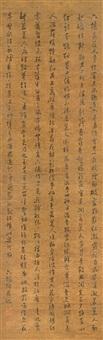 calligraphy by xu liuqiao