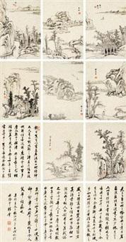 山水 (album of 8) by luo mu (lo mou)