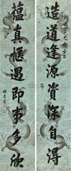 楷书八言联 (couplet) by lin zhaotang