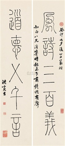 calligraphy seal script couplet by hong liangji