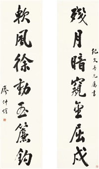 calligraphy couplet in xingshu (pair) by liao zhongkai