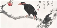 crested mynah and fruit by yang shanshen