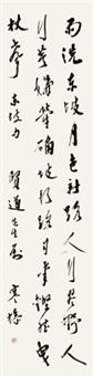 行书七言诗 立轴 纸本 by liang hancao