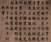 行书中秋帖子词 by emperor jiaqing