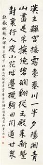 楷书七言诗 立轴 纸本 by ren jin