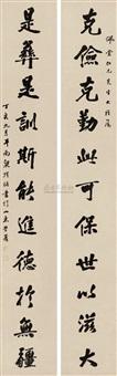 行书十一言联 (couplet) by liang yaoshu