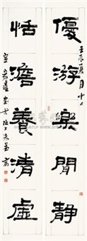隶书五言 对联 (calligraphy in clerical script) (couplet) by xuan jiaxin